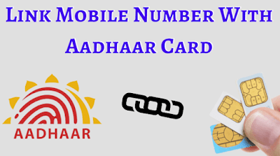 How to link your aadhaar card to mobile number online [ airtel,vodafone,idea,tata docomo ]