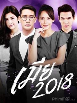 Cô Vợ Sắc Sảo - The Fierce Wife (2018)
