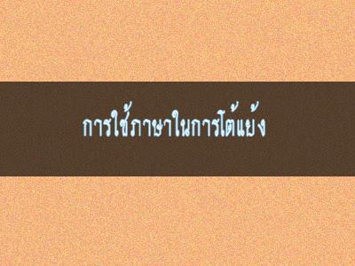 เรียนภาษาไทยที่บ้าน แบบตัวต่อตัวที่ หาดใหญ่ สงขลา