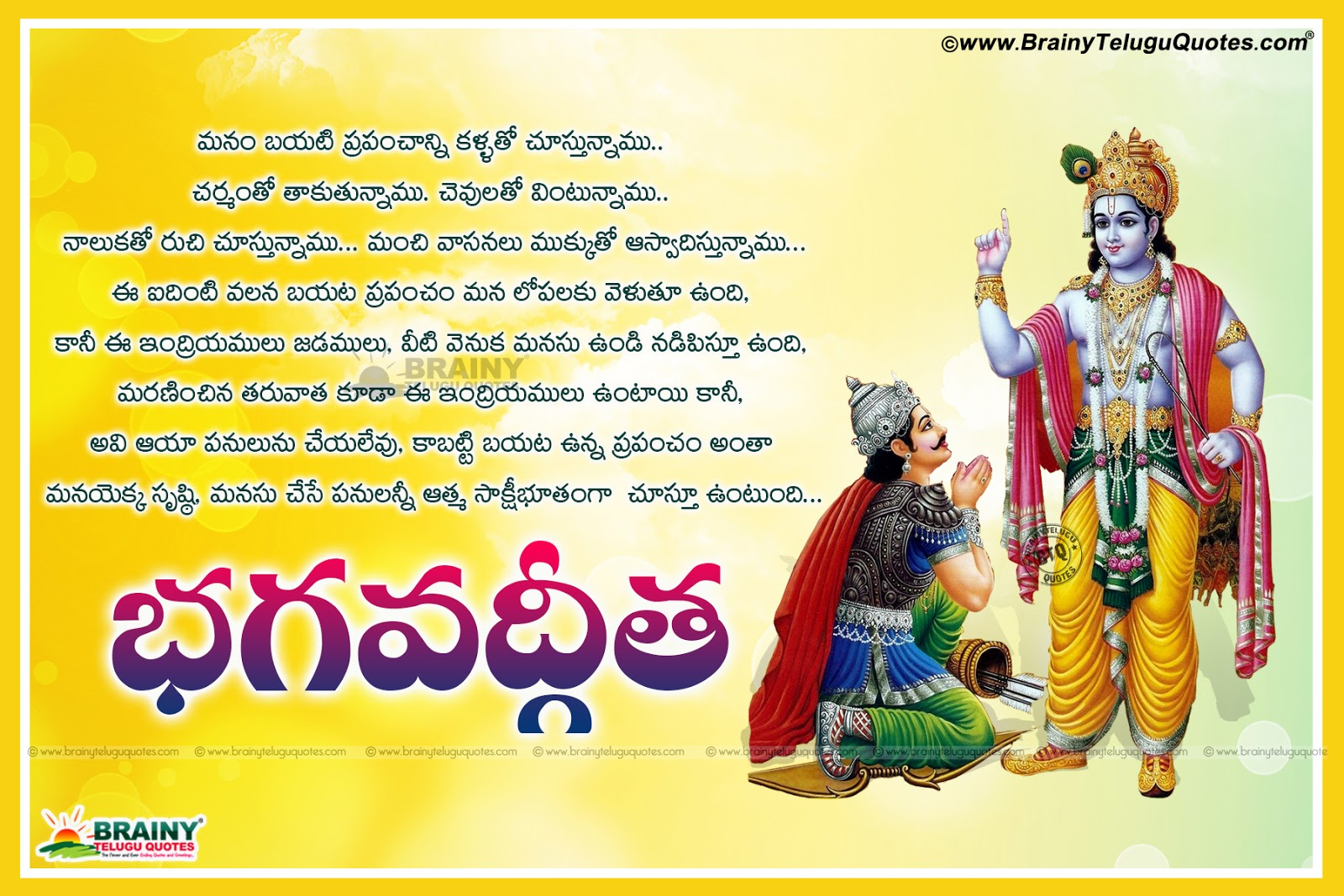 Complete Bhagavad Geeta in Telugu