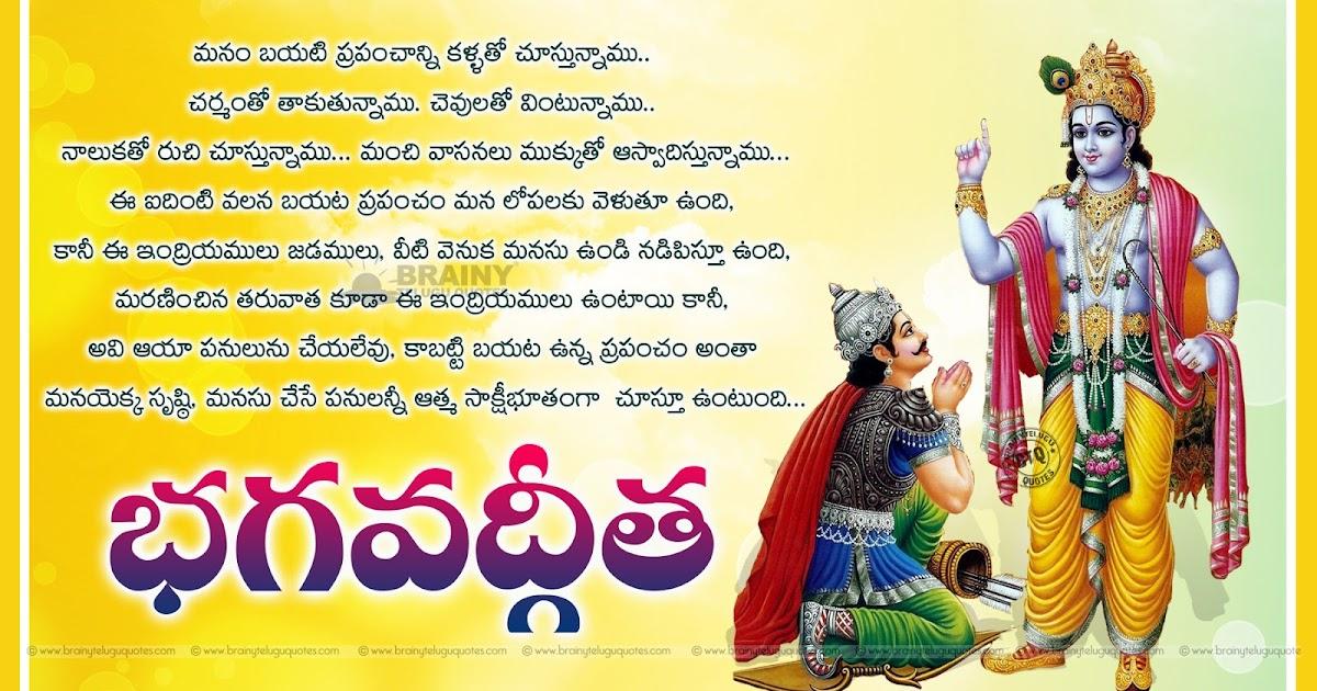 Bhagavad Gita Wallpapers Telugu Quotes Bhagavad Gita Inspirational Life Success Quotations In