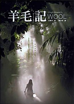《高海拔檜木林》: 《羊毛記》小說讀後感