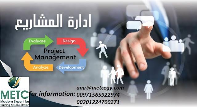 #دورات ادارة المشاريع #Project #management