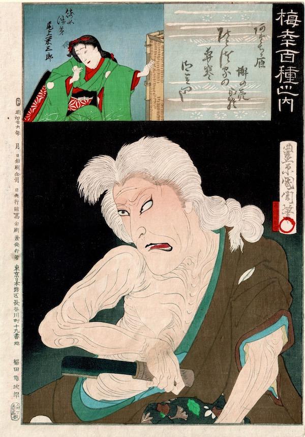 Kunichika, The Hag of Adachi Moor