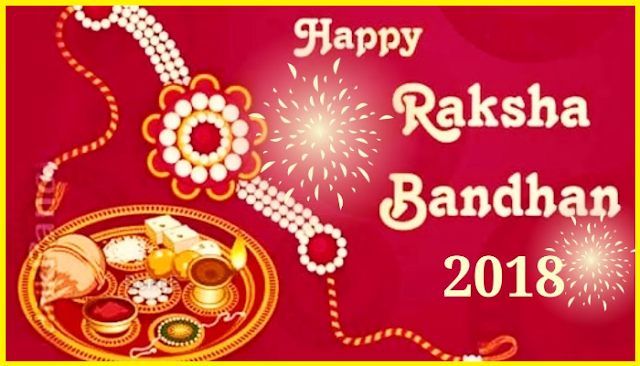 Raksha Bandhan, raksha bandhan images,raksha bandhan Wishes,rakhi 2018