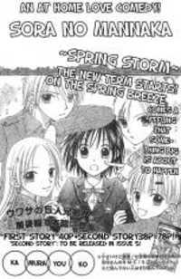 Sora no Mannaka ~ Spring Storm