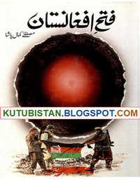 Fath-e-Afghanistan Book