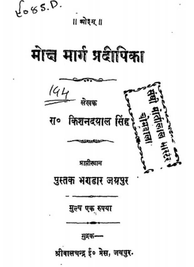 moksh-marg-pradipika-kishandayal-singh-मोक्ष-मार्ग-प्रदीपिका-किशनदयाल-सिंह