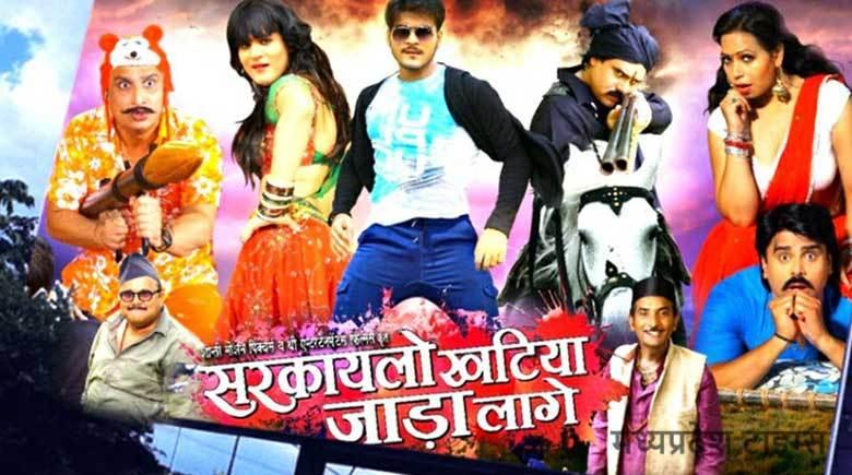 Bhojpuri Movie Sarkai Lo Khatiya Jada Lage Trailer video youtube Feat Shubham Tiwari, Arvind Akela (Kallu), Awadhesh Mishra, Manoj Tiger, Ritu Singh first look poster, movie wallpaper