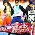 Sarkai Lo Khatiya Jada Lage (2018) Bhojpuri Movie Trailer
