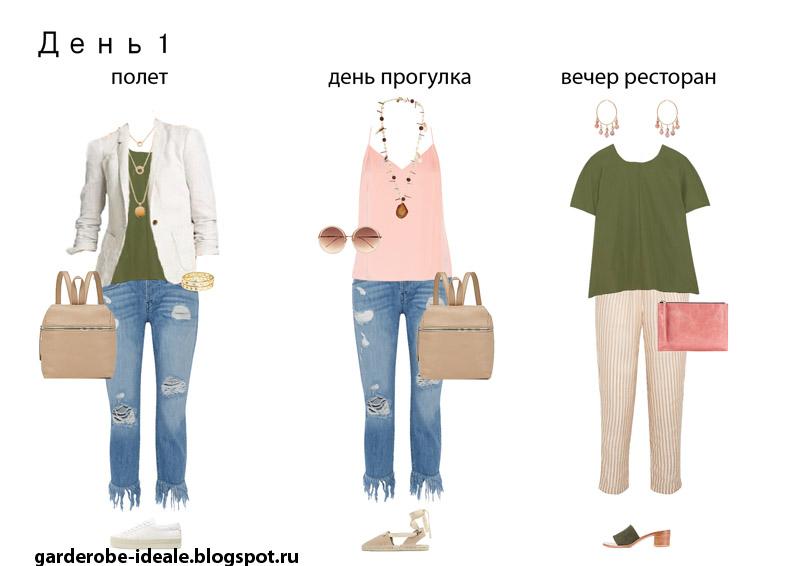 Что взять с собой в отпуск Идеальный гардероб ed7db8b9129