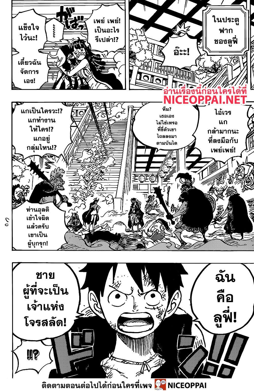 อ่านการ์ตูน One Piece ตอนที่ 983 หน้าที่ 8