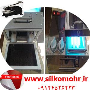 http://www.silkomohr.ir
