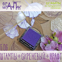 http://scrapstamps.blogspot.ru/2017/06/blog-post_4.html