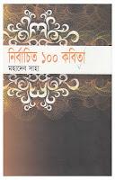 Nirbachito 100 Kobita by Mahadeb Saha