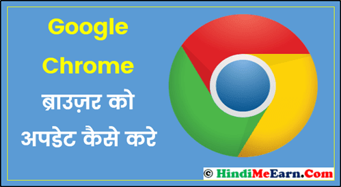 Google Chrome Browser Ko Kaise Update Kare