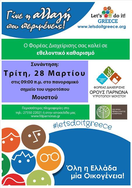 """Πανελλαδική εκστρατεία εθελοντικού καθαρισμού """"Let's do it Greece 2017"""" στον υγρότοπο Μουστού"""