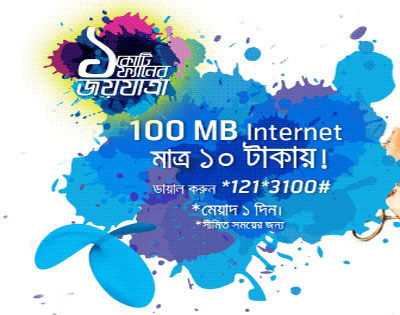Grameenphone 100mb internet at 10tk