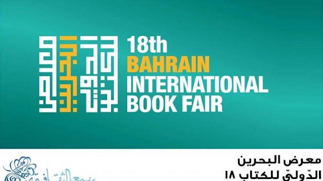 السعودية ضيف شرف معرض البحرين الدولي الثامن عشر 28 مارس الجاري