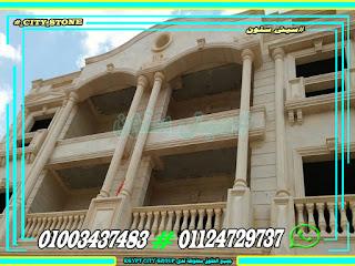 واجهات حجر هاشمى كريمى ، سيتى ستون 01003437483