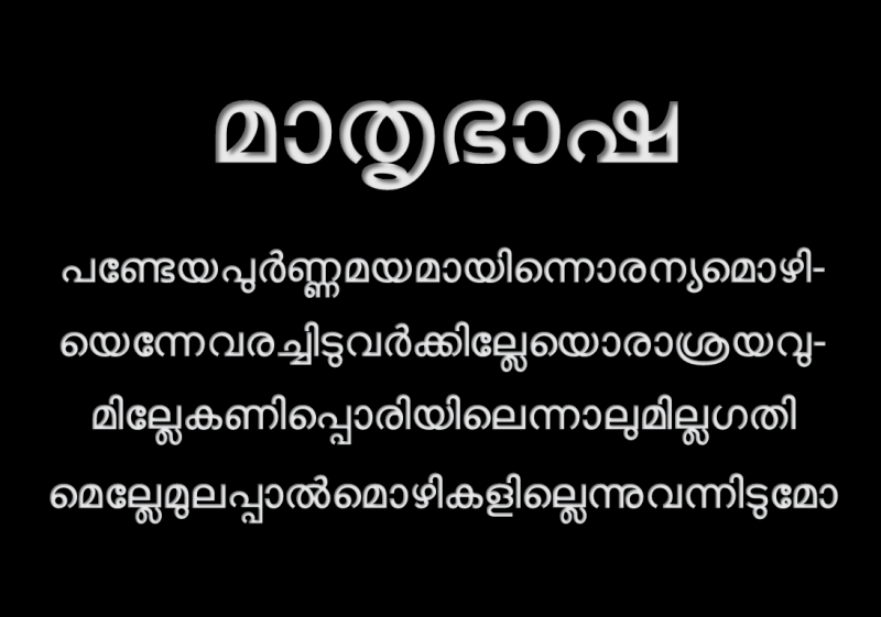 Malayalam Love Letter In English Activate Inscri...