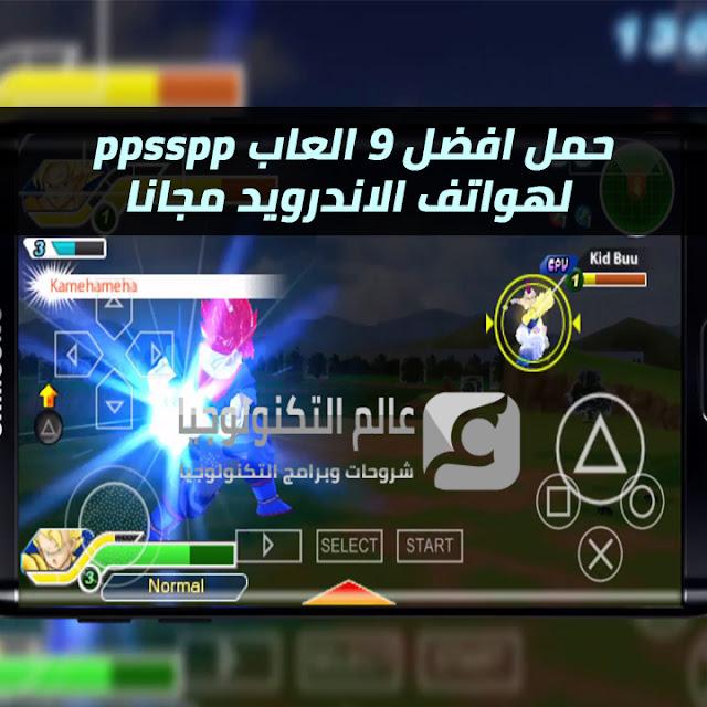 حمل افضل 9 العاب ppsspp لهواتف الاندرويد مجانا