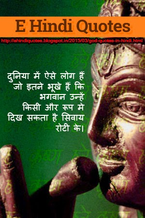 God Quotes In Hindi E Hindi Quotes All Types Of Hindi Quotes