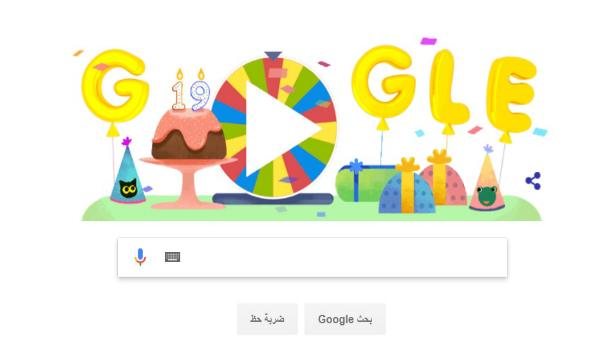 جوجل تحتفل بالذكرى 19 لإنشاء محركها للبحث