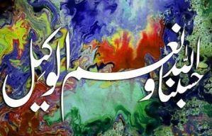 Hasbunallah wani'mal-wakîl, ni'mal-mawlâ, wani'man-nashîr