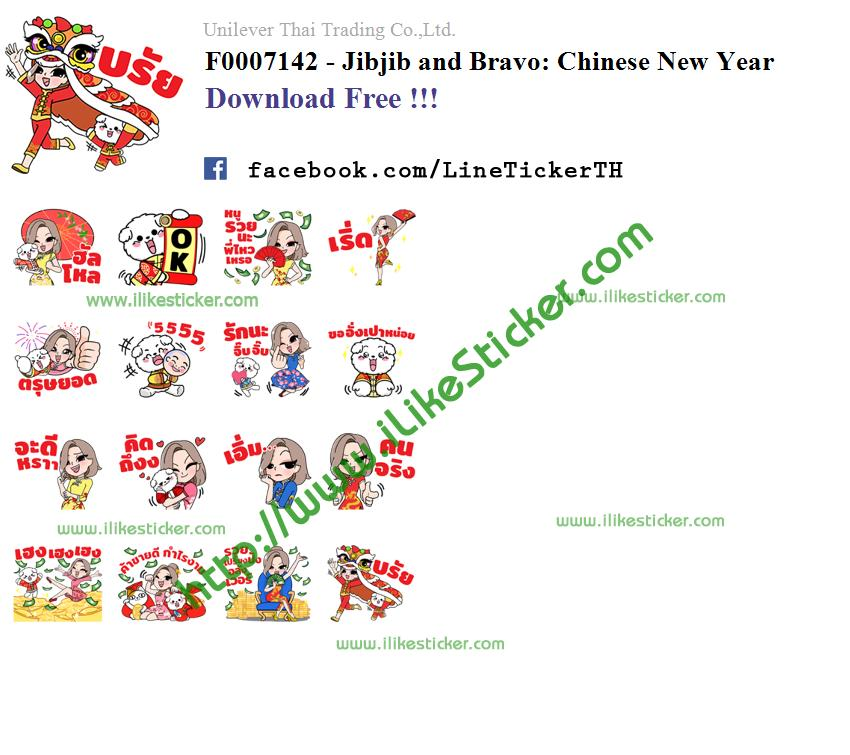 Jibjib and Bravo: Chinese New Year