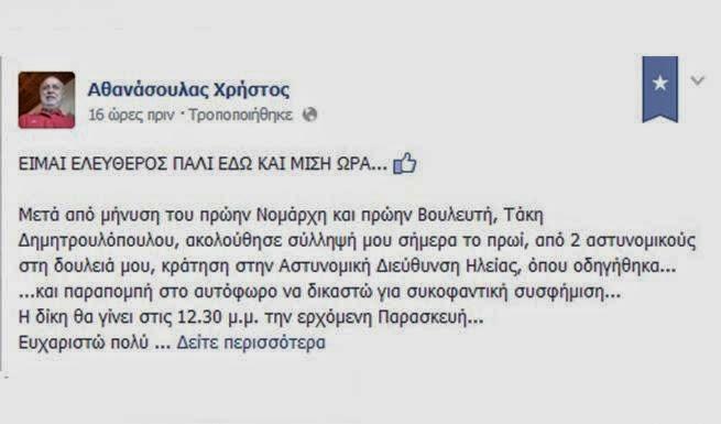 ΗΛΕΙΑ: Συνελήφθη ο εκπαιδευτικός Χρήστος Αθανάσουλας για ανάρτηση στο Facebook!