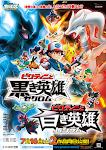 Pokemon Movie 14 : Victini Và Người Hùng Bóng Tối Reshiram - Pokemon Movie 14: Black-Victini and Reshiram