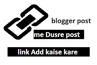 Dusri Post Ke Link Ko Add Kaise Kare