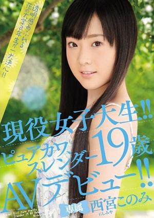 Bộ phim đầu tiên của em Nishinomiya Konomi nên xem MIDE-370 Nishinomiya Konomi