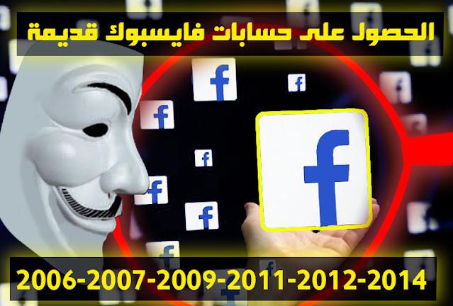 حسابات فيسبوك قديمة