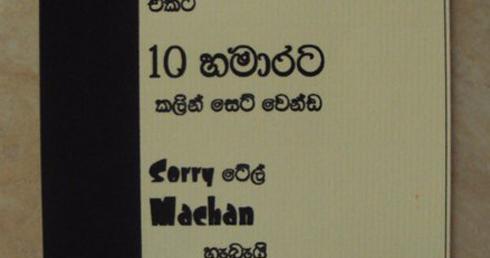 Wedding Sinhala Jokes