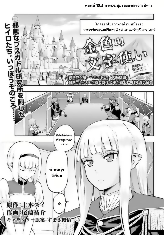 อ่านการ์ตูน Konjiki no Word Master 15.5 ภาพที่ 1