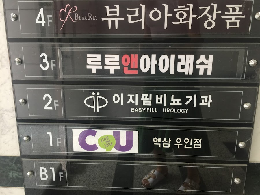 nail salon in Gangnam, Seoul