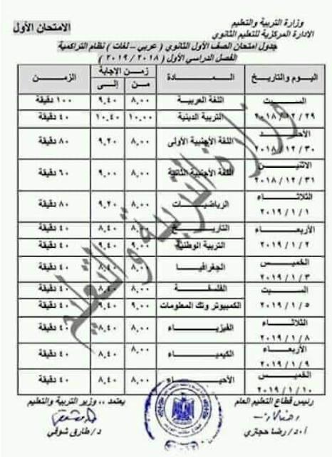 الجدول الرسمى لامتحانات الصف الاول الثانوى 2019 جميع المحافظات - المعتمد من وزارة التربية والتعليم