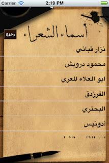 تحميل برنامج موسوعة الشعر العربي مجانا