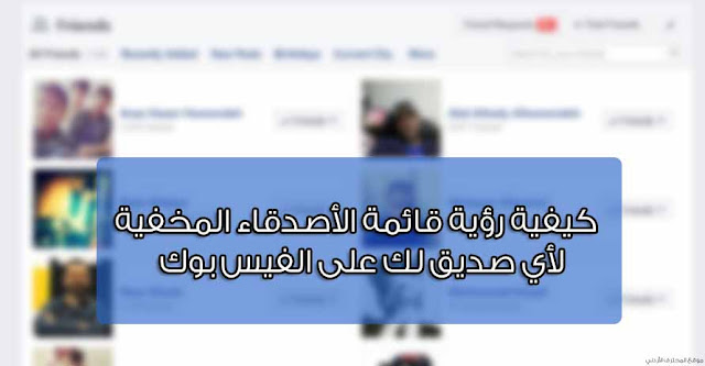 معرفة قائمة الأصدقاء المخفية لأي صديق على الفيس بوك بدون أكواد أو برامج