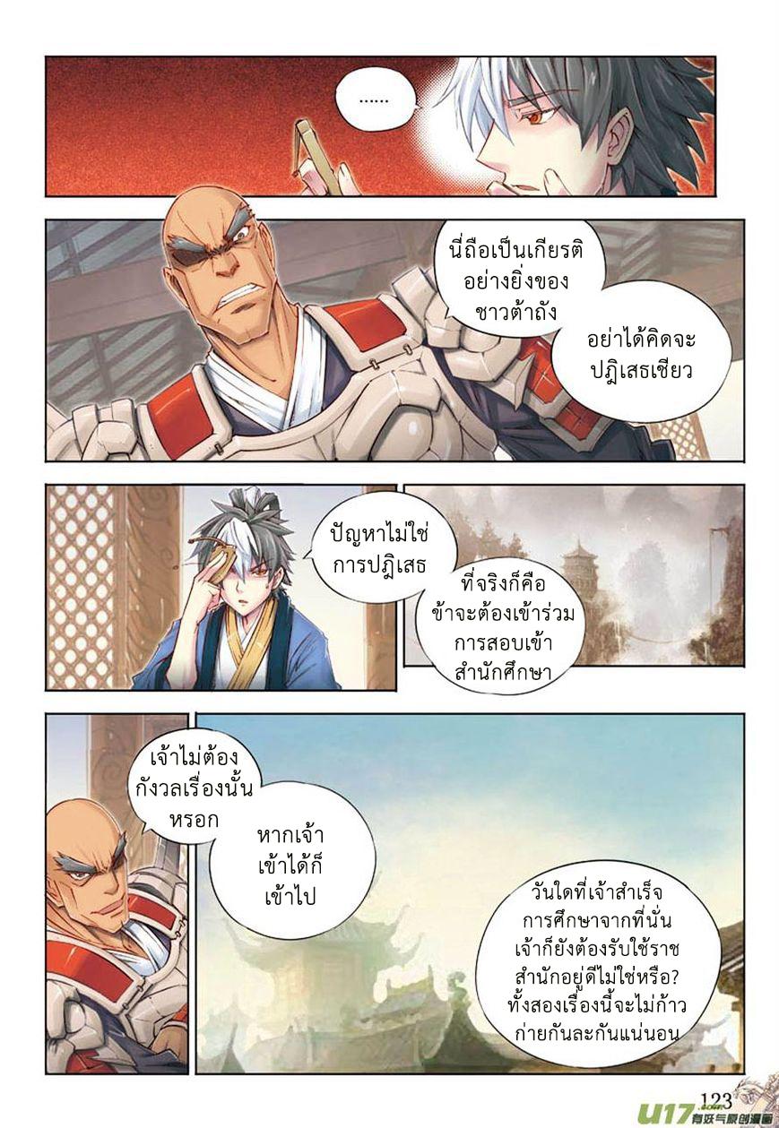Jiang Ye ตอนที่ 18 หน้า 12