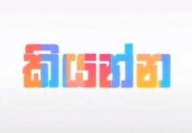 Kiyanna Sirasa TV 23