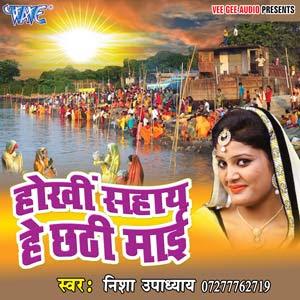 Hokhi Sahay He Chhathi Mai - Nisha Updhyay Best Chhath Album 2016