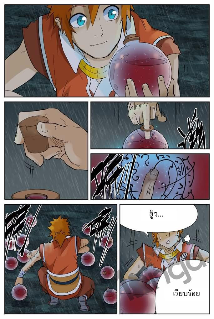 Tales of Demons and Gods ตอนที่ 150 หน้า 5