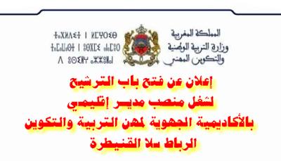 إعلان عن فتح باب الترشيح لشغل منصب مدير(ة) إقليمي (ة) بالأكاديمية الجهوية لمهن التربية والتكوين الرباط سلا القنيطرة