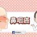 血痰、鼻塞、喉嚨痛、頸部腫塊,當心鼻咽癌(懶人包)