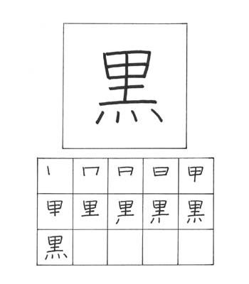 kanji hitam