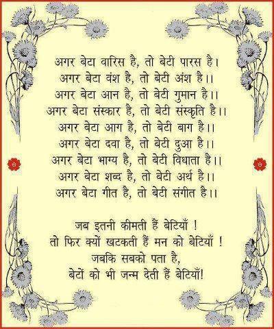 Bhrun hatya quotes