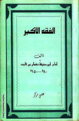 Download: Sharh Al-Fiqh Al-Akbar pdf in Urdu